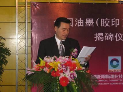 (天津东洋油墨有限公司高木新副总经理现场讲话) (新闻出版总署科技