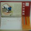 TA002管理秘籍纸架台历印刷厂