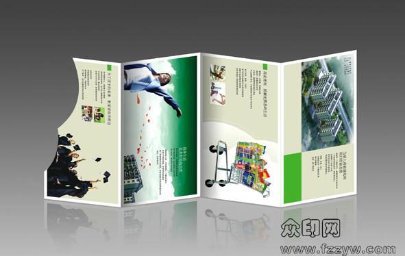 福州宣传单折页印刷 宣传折页设计