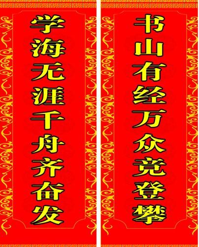 (喜联),福如东海;寿比南山.(寿联)  挽联:哀悼死者用.
