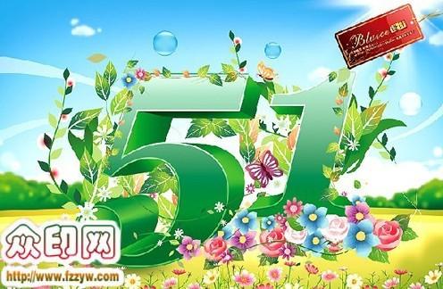 福州宣传海报制作 喷绘 宣传海报设计 宣传海报印刷