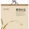 2013挂历设计印刷――紫荆春色