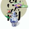 2013周历、福州挂历制作、福州挂历样品---瓷韵芳华
