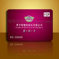 会员卡印刷 PVC卡印刷报价