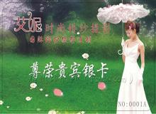 婚纱店贵宾卡印刷