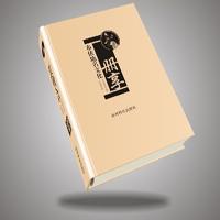 纪念精装册印刷 高档书本印刷设计