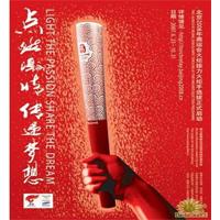 奥运宣传单设计欣赏