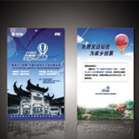 中国移动通讯宣传单海报印刷