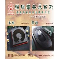 福禄寿茶具宣传单