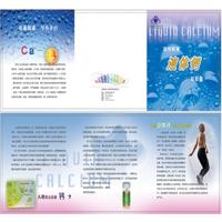 液体钙宣传单