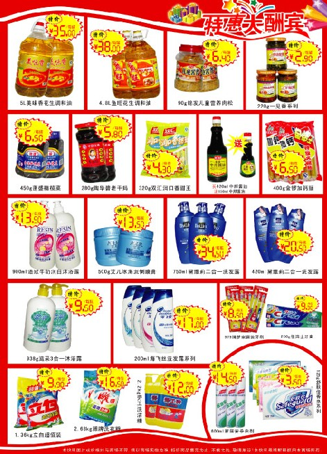 本文标题:超市宣传单设计欣赏