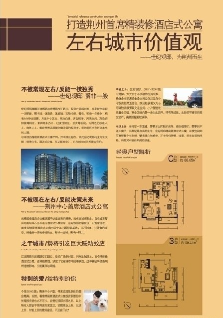文章标题:; 房产宣传单设计欣赏,宣传单系列,长乐印刷网,clysw.